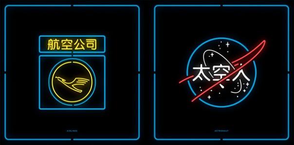 logotipos-chinos-mehmet-gozetlik-1