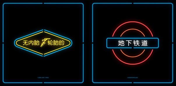 logotipos-chinos-mehmet-gozetlik-10