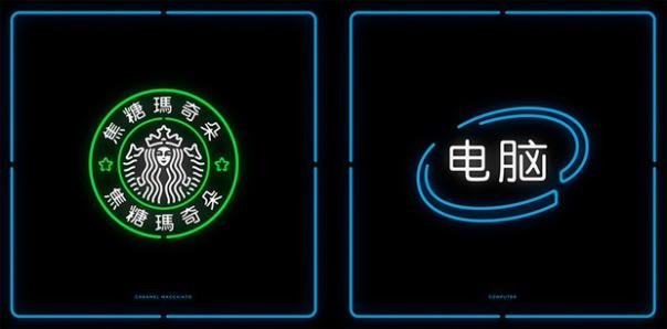 logotipos-chinos-mehmet-gozetlik-3