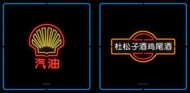 logotipos-chinos-mehmet-gozetlik-6