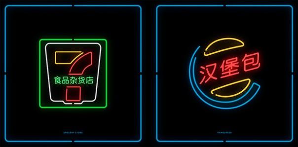 logotipos-chinos-mehmet-gozetlik-7